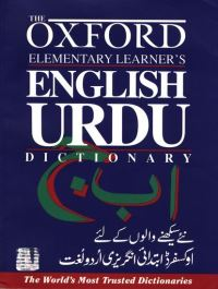 Oxford elementary learner's English Urdu dictionary