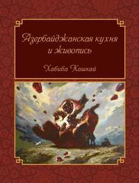 Jacket image for The Food and Art of Azerbaijan