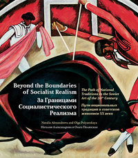 Jacket image for Beyond the Boundaries of Socialist Realism