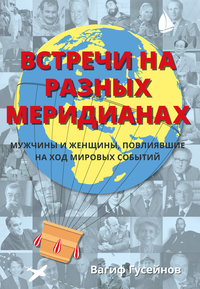Jacket Image For: Remarkable Encounters (Russian Edition)