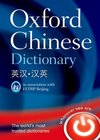 The Oxford Chinese dictionary