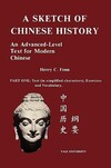 """A Sketch of Chinese History"" by Henry C. Fenn"