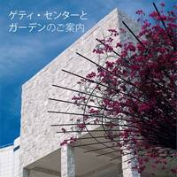 """Seeing the Getty Center and Gardens - Japanese Edition"" by . Getty"