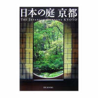 Jacket image for The Japanese Gardens: Kyoto