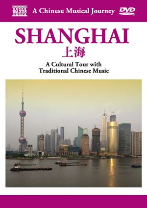 A Chinese Musical Journey: Shanghai (2007) (Retail / Rental)