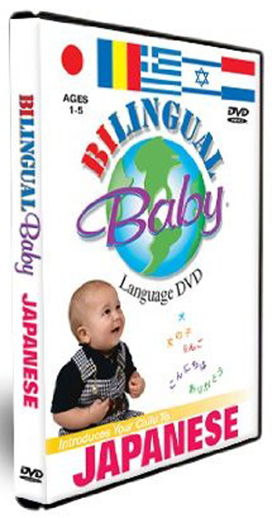 Bilingual Baby: Japanese (2011) (Retail / Rental)