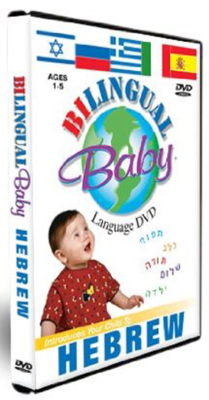 Bilingual Baby: Hebrew (2011) (Retail / Rental)