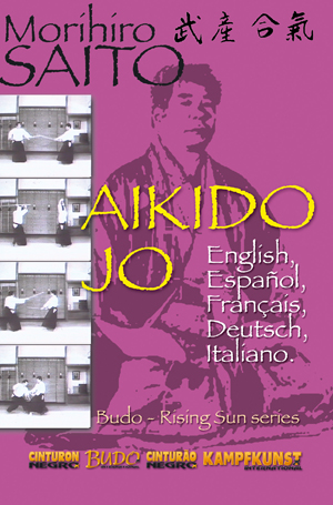 Aikido: Morihiro Saito (Retail / Rental)