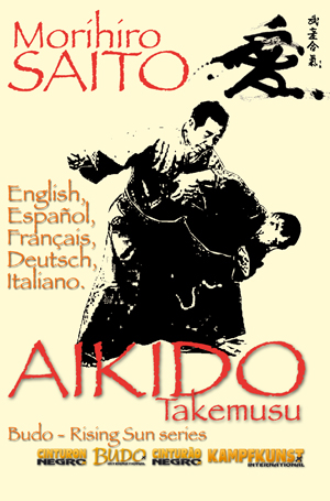 Aikido: Empty Hands (Retail / Rental)