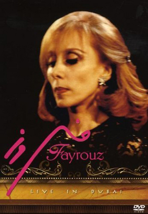 Fayrouz: Live in Dubai (2001) (Retail Only)