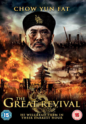 The Founding of a Republic II - The Great Revival (2011) (Rental)