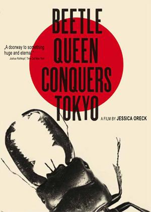 Beetle Queen Conquers Tokyo (2009) (Retail / Rental)