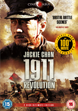 1911 Revolution (2011) (Ultimate Edition) (Retail / Rental)