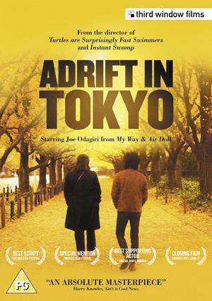 Adrift in Tokyo (2007) (Retail / Rental)