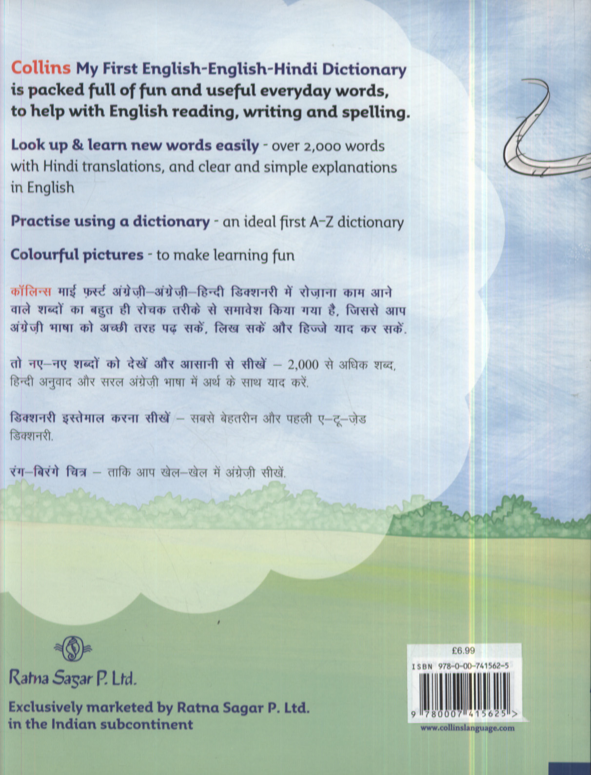 collins english dictionary india