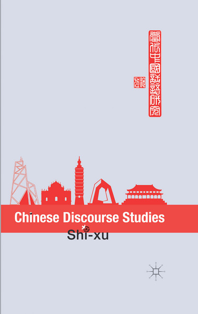Chinese Discourse Studies