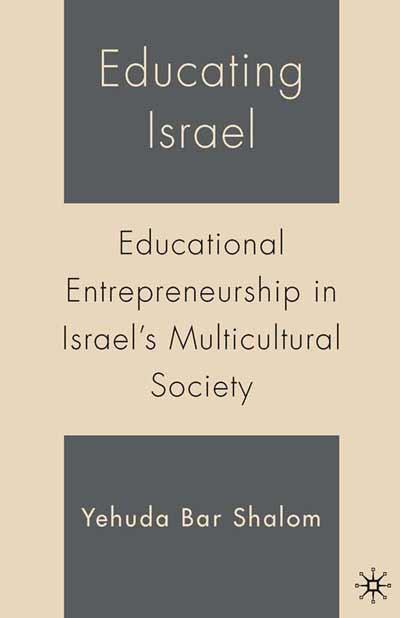 Educating Israel
