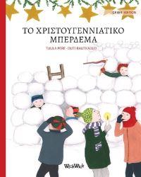 Jacket Image For: ?? ???st???e????t??? µp??deµa (Greek edition of Christmas Switcheroo)