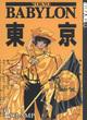Image for Tokyo BabylonVol. 2: Dream : v. 2