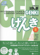 Image for Genki  : an integrated course in elementary JapaneseII