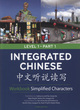 Image for Integrated ChinesePart 1: Level 1