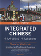 Image for Integrated ChinesePart 2: Level 1