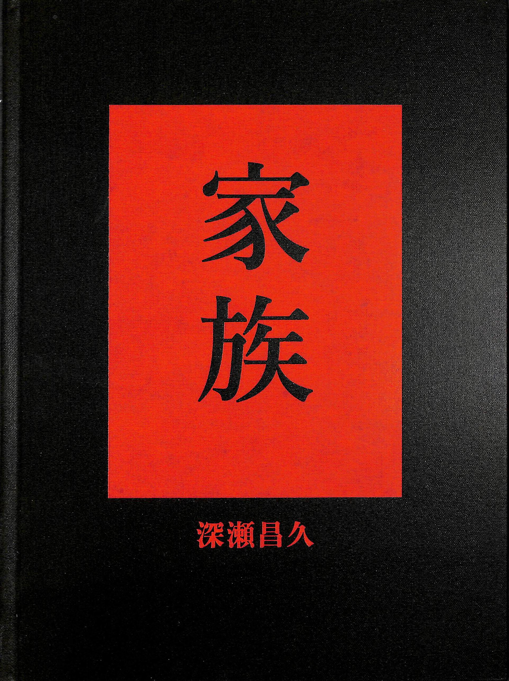 Image for Masahisa Fukase - family